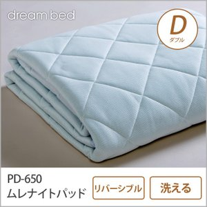 ドリームベッド ベッドパッド ダブル PD-650 ムレナイト-1 パッド D 敷きパッド 敷きパット ベットパット|ioo