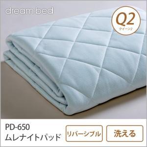 ドリームベッド ベッドパッド クイーン2 PD-650 ムレナイト-1 パッド Q2 敷きパッド 敷きパット ベットパット|ioo