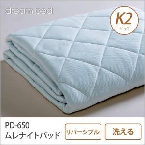 ドリームベッド ベッドパッド K2 PD-650 ムレナイト-1 パッド K2 敷きパッド 敷きパット ベットパット|ioo