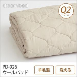 ドリームベッド 羊毛ベッドパッド クイーン2 PD-926 ウールパッド Q2 敷きパッド 敷きパット ベットパット|ioo