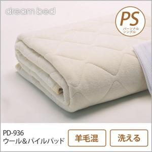 ドリームベッド 羊毛ベッドパッド パーソナルシングル PD-936 ウール&パイルパッド PS 敷きパッド 敷きパット ベットパット|ioo