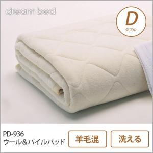 ドリームベッド 羊毛ベッドパッド ダブル PD-936 ウール&パイルパッド D 敷きパッド 敷きパット ベットパット|ioo