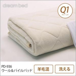 ドリームベッド 羊毛ベッドパッド クイーン1 PD-936 ウール&パイルパッド Q1 敷きパッド 敷きパット ベットパット|ioo
