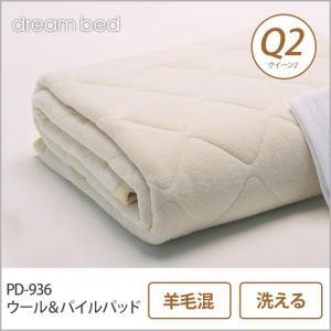 ドリームベッド 羊毛ベッドパッド クイーン2 PD-936 ウール&パイルパッド Q2 敷きパッド 敷きパット ベットパット|ioo