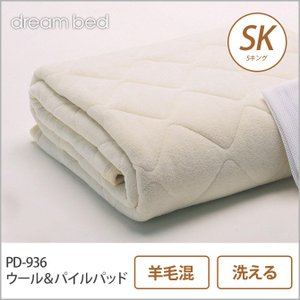 ドリームベッド 羊毛ベッドパッド SK PD-936 ウール&パイルパッド SK 敷きパッド 敷きパット ベットパット|ioo