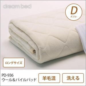 ドリームベッド 羊毛ベッドパッド ダブルロング PD-936 ウール&パイルパッド ロング D 敷きパッド 敷きパット ベットパット|ioo