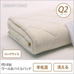 ドリームベッド 羊毛ベッドパッド クイーン2ロング PD-936 ウール&パイルパッド ロング Q2L 敷きパッド 敷きパット ベットパット|ioo