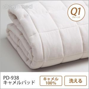 ドリームベッド ベッドパッド クイーン1 PD-938 キャメルバッド Q1 敷きパッド 敷きパット ベットパット|ioo