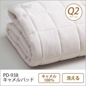 ドリームベッド ベッドパッド クイーン2 PD-938 キャメルバッド Q2 敷きパッド 敷きパット ベットパット|ioo