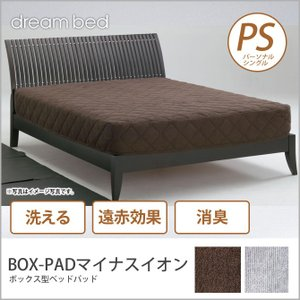 ドリームベッド ベッドパッド シングル BOX-PADマイナスイオン S 敷きパッド 敷きパット ベットパット
