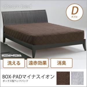 ドリームベッド ベッドパッド ダブル BOX-PADマイナスイオン D 敷きパッド 敷きパット ベットパット|ioo