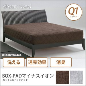 ドリームベッド ベッドパッド クイーン1 BOX-PADマイナスイオン Q1 敷きパッド 敷きパット ベットパット|ioo