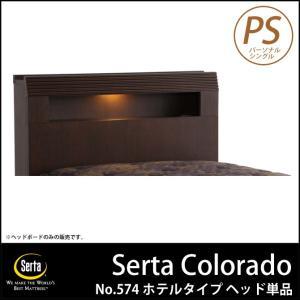 ドリームベッド サータコロラドシリーズ専用ヘッドボード パーソナルシングル Serta Cololado サータコロラド No.574 PS ホテルタイプ ヘッド単品 棚付き ioo
