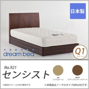 開梱設置無料 ドリームベッド No.921 センシスト クイーン ノーマルタイプ マット面高22cm ベッドフレームのみ 日本製 木製 フロアベッド 国産|ioo
