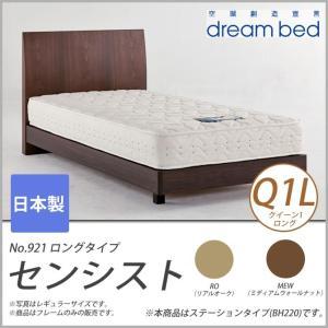 開梱設置無料 ドリームベッド No.921 センシスト クイーン ロングタイプ マット面高22cm ベッドフレームのみ 日本製 木製 フロアベッド 国産|ioo