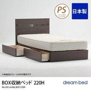 No.242 ウレルディ(220H) BOX収納ベッド PS パーソナルシングルサイズ ドリームベッド dreambed 木製 ウォールナット ベッドフレームのみ BOX引出し付き 日本製|ioo