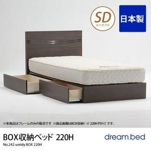 No.242 ウレルディ(220H) BOX収納ベッド SD セミダブルサイズ ドリームベッド dreambed 木製 ウォールナット ベッドフレームのみ BOX引出し付き 日本製|ioo