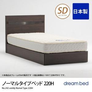No.242 ウレルディ(220H) ノーマルタイプベッド SD セミダブルサイズ ドリームベッド dreambed 木製 ウォールナット ベッドフレームのみ 日本製|ioo