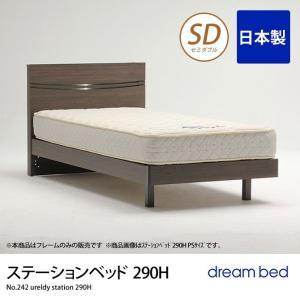 No.242 ウレルディ(290H) ステーションベッド SD セミダブルサイズ ドリームベッド dreambed 木製 ウォールナット ベッドフレームのみ 脚付き 日本製|ioo