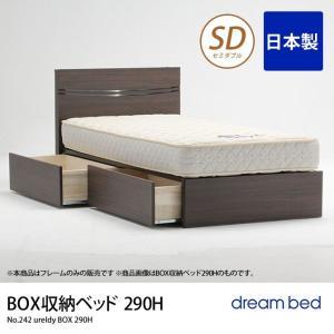 No.242 ウレルディ(290H) BOX収納ベッド SD セミダブルサイズ ドリームベッド dreambed 木製 ウォールナット ベッドフレームのみ BOX引出し付き 日本製|ioo