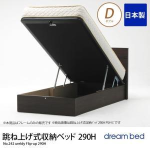 No.242ウレルディ(290H) 跳ね上げ式収納ベッド D ダブルサイズ ドリームベッド dreambed 木製 ウォールナット ベッドフレームのみ 跳ね上げ式ベッド 日本製|ioo