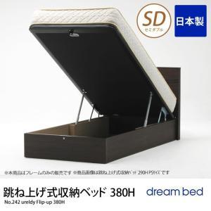 No.242ウレルディ(380H) 跳ね上げ式収納ベッド SD セミダブルサイズ ドリームベッド dreambed 木製 ウォールナット ベッドフレームのみ 跳ね上げ式ベッド 日本製|ioo