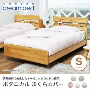 ボタニックライフ 枕カバー BL-300 ピローケース Sサイズ シングル ブラウン/グリーン/ピン...