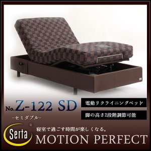 サータ serta 電動リクライニングベッド MOTION PERFECT モーションパーフェクト Z-122 セミダブル フレームのみ|ioo