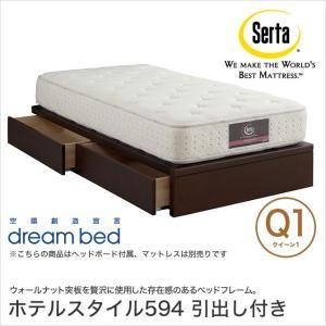 ドリームベッド Serta(サータ) ホテルスタイル594 収納ベッド Q1 クイーン1 引出し付き 照明付き ウォールナット突板 日本製 国産 マットレス別売|ioo