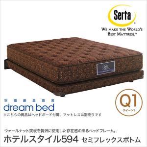 ドリームベッド Serta(サータ) ホテルスタイル594 セミフレックスボトム Q1 クイーン1 照明付き ウォールナット突板 日本製 国産 マットレス別売|ioo