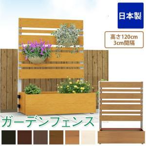 9/16〜21限定プレミアム会員5%OFF★ ガーデンフェンス 日本製 マルチボーダータイプ ボックス付きフェンス 高さ120cm 3cm間隔|ioo