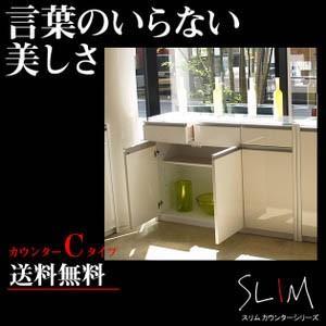 キッチンカウンター C スリム 収納 完成品 食器棚 台所収納 キッチン収納 おしゃれ ホワイト鏡面|ioo