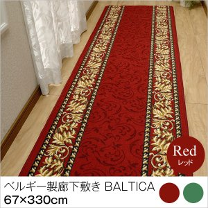 カーペット 廊下 ベルギー製廊下敷き 67×330cm BALTICA レッド グリーン ベルギー製 ロングカーペット|ioo