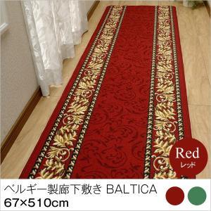カーペット 廊下 ベルギー製廊下敷き 67×510cm BALTICA レッド グリーン ベルギー製 ロングカーペット|ioo