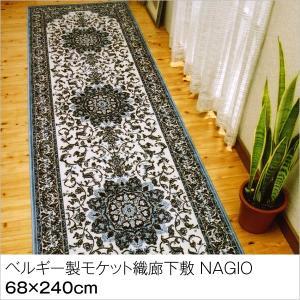 カーペット 廊下 モケット織カーペット NAGIO ベルギー製廊下敷き 68×240cm ブルー ベルギー ロングカーペット|ioo