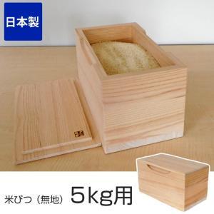 5/17〜20プレミアム会員5%OFF★ 米びつ 桐 米びつ 5kg 無地 国産 日本製 米びつ 桐 5kg 米びつ 米櫃 こめびつ 桐 桐製 米びつ|ioo