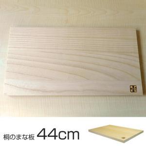 5/17〜20プレミアム会員5%OFF★ まな板 木 桐製 44cm 日本製 国産 カッティングボード 木製 まな板 桐 まないた 俎板|ioo