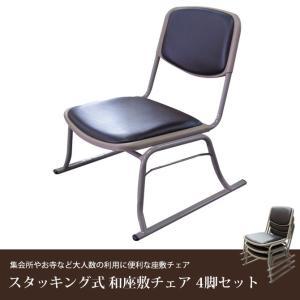 16日〜19日プレミアム会員5%OFF★ スタッキングチェアー 4脚セット 和座敷チェアー 52×49×58cm 座椅子 積み重ね可能 座椅子 座いす|ioo