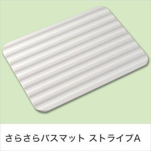 バスマット ストライプA 足ふき 調湿 坑カビ 消臭機能 バーミキュライト お風呂 マット 足拭きマット|ioo