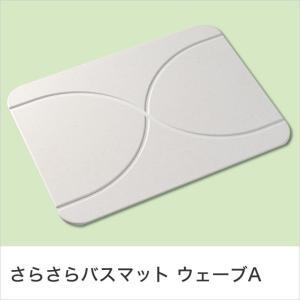 バスマット ウェーブA 足ふき 調湿 坑カビ 消臭機能 バーミキュライト お風呂 マット 足拭きマット|ioo