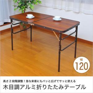 8/16〜8/20プレミアム会員5%OFF! 木目調アルミ折りたたみテーブル 幅120cm 高さ2段階調整 軽量 | ローテーブル ハイテーブル 和室|ioo