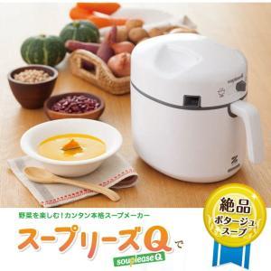 スープリーズQ スープメーカー ZENKEN ゼンケン souplease  ZSP-2 ダイエット ホットスムージー|ioo