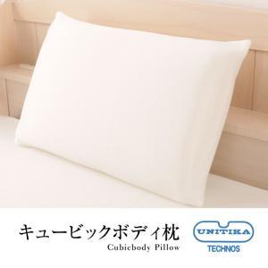 キュービックボディ枕 ユニチカテクノス 50×30cm 高反発枕 健康枕 3Dメッシュ編物 キュービックアイ しっかりとした硬さ まくら ピロー 健康グッズ 洗える|ioo