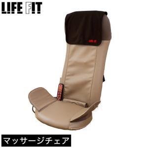 ライフフィット LIFE FIT シートベッド 座ってマッサージ 寝ながらマッサージ 首 肩 肩こり 骨盤 歪み もみ 揉み マッサージ マッサージ マッサージ器|ioo