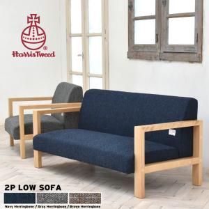 ソファ 2人掛け ハリスツイード 認証ラベル要件を満たした製品 ロータイプ 木製フレーム バーチ材 3色|ioo