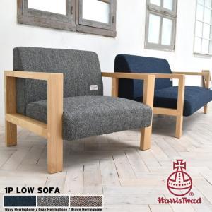 ソファ 1人掛け ハリスツイード 認証ラベル要件を満たした製品 ロータイプ 木製フレーム バーチ材 3色|ioo