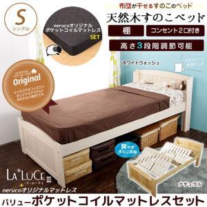 すのこベッド シングル 木製 ポケットコイルマットレス付 スノコベッド 棚付き コンセント付き 高さ調整可能|ioo