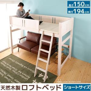 木製ロフトベッド 150cm高 すのこベッド 北欧調 ショートサイズ