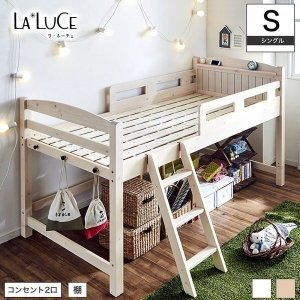 9/16〜21限定プレミアム会員5%OFF★ ロフトベッド ベッド すのこベッド シングル ロータイプ 天然木 木製 階段 コンセント付き フック付き|ioo