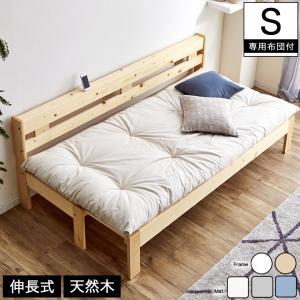 木製伸長式すのこベッド専用ふとんセット シングル 伸長式ソファベッド 2way天然木すのこベッド フレームスライド 簡単伸張 パイン材 伸縮式木製ベッド|ioo